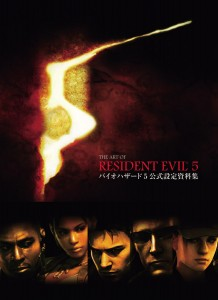 The Art of Resident Evil 5 cover