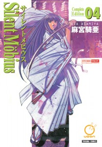 Silent Mobius: Complete Edition Volume 4 cover